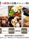 電気圧力鍋 13,800円(税抜)