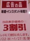 味噌・インスタント味噌汁 当店表示価格の3割引 30%引