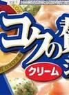 コクの贅沢シチュー(クリーム・ビーフ) 100円(税抜)