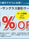 メガネクーポン 5%OFF 5%引