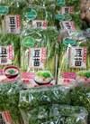 豆苗 69円(税抜)