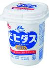 ビヒダスBB536 プレーンヨーグルト 128円(税抜)