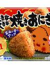 大きな大きな焼きおにぎり 248円(税抜)