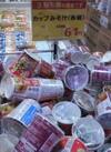 カップ味噌汁各種 61円(税抜)