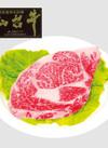 牛ステーキ用(ロース肉又は肩ロース肉) 698円(税抜)