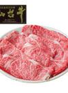 牛すき焼用うす切(ロース肉又は肩ロース肉) 2,500円(税抜)