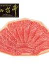 牛うす切(もも肉又は肩肉) 2,000円(税抜)