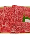 牛肩ロースすき焼き用(交雑牛) 220g 1,280円(税抜)