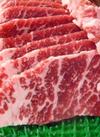 牛バラ焼肉用(交雑牛)約250g 1,280円(税抜)