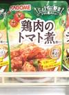 鶏肉のトマト煮 188円(税抜)