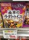 基本のラタトゥイユ用ソース 188円(税抜)