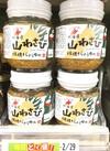 山わさび 648円(税抜)