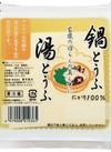湯・鍋とうふ 85円(税抜)