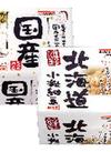 国産丸大豆納豆、北海道小粒納豆 88円(税抜)