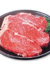 牛ロースステーキ 278円(税抜)