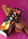 ラム梅酒 100円引