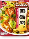 CookDo(回鍋肉・青椒肉絲・広東式麻婆豆腐・白菜のクリーム煮・八宝菜) 158円(税抜)