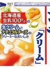 北海道シチュー クリーム 148円(税抜)