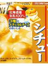北海道シチュー フォンデュ 148円(税抜)
