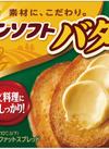 コーンバターソフト バター入り 168円(税抜)