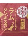 ラムジンギスカン 980円(税抜)