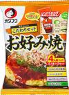 お好み焼こだわりセット、チヂミこだわりセット 198円(税抜)