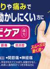 ユービケア 1,600円(税抜)