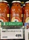アルチェネロ 有機カットトマト入りソース500g 499円