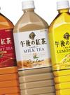 午後の紅茶各種 128円(税抜)