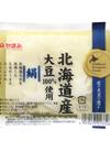 北海道産大豆100%使用絹 78円(税抜)
