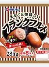 まるごと美味しいフランクフルト 258円(税抜)
