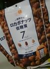 一週間分のロカボナッツ 780円(税抜)
