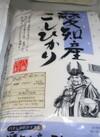 愛知県産コシヒカリ 1,780円(税抜)