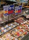 お刺身単品盛よりどりセール 880円(税抜)