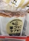 米コッコシフォン 358円(税抜)
