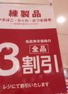 練製品 当店表示価格の3割引セール 30%引