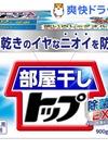 部屋干しトップ除菌EX 158円(税抜)