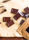 トリュフ香るハイカカオチョコレート 590円(税抜)