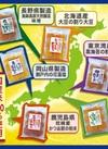 日本全国味めぐり 350円(税抜)