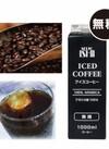 アイスコーヒー無糖 298円(税抜)