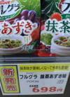 フルグラ抹茶あずき味 698円(税抜)
