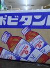 リポビタンD 768円(税抜)