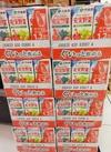 充実野菜緑黄色野菜ミックス12本パック 498円(税抜)