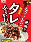 タレふりかけ焼肉味 大袋 1円(税抜)