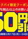 2/17~24に使える!50円引きクーポン♪ 50円引