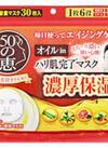 50の恵 オイルinハリ肌完了マスク 798円(税抜)