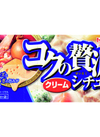 贅沢シチュー(クリーム・ビーフ) 99円(税抜)