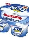 ビヒダスヨーグルトプレーン加糖 98円(税抜)