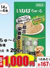 ちゅ~る 各種 1,000円
