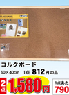 コルクボード 60×40cm 1,580円